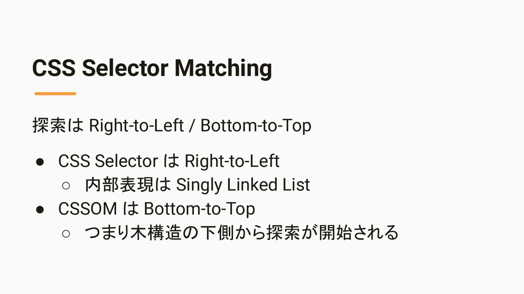 CSS Selector Matching 探索は Right-to-Left / Botto...