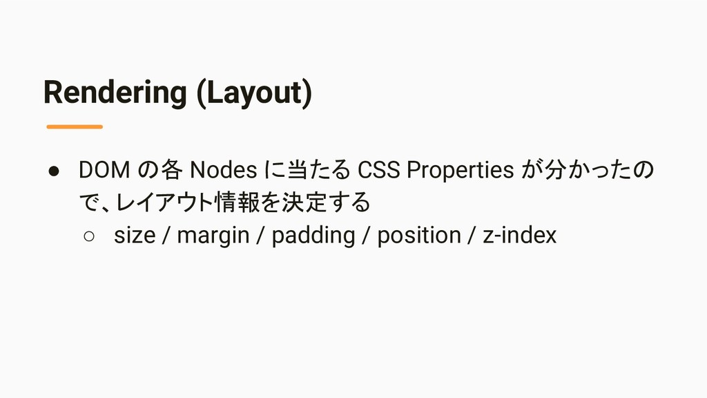 Rendering (Layout) ● DOM の各 Nodes に当たる CSS Prop...