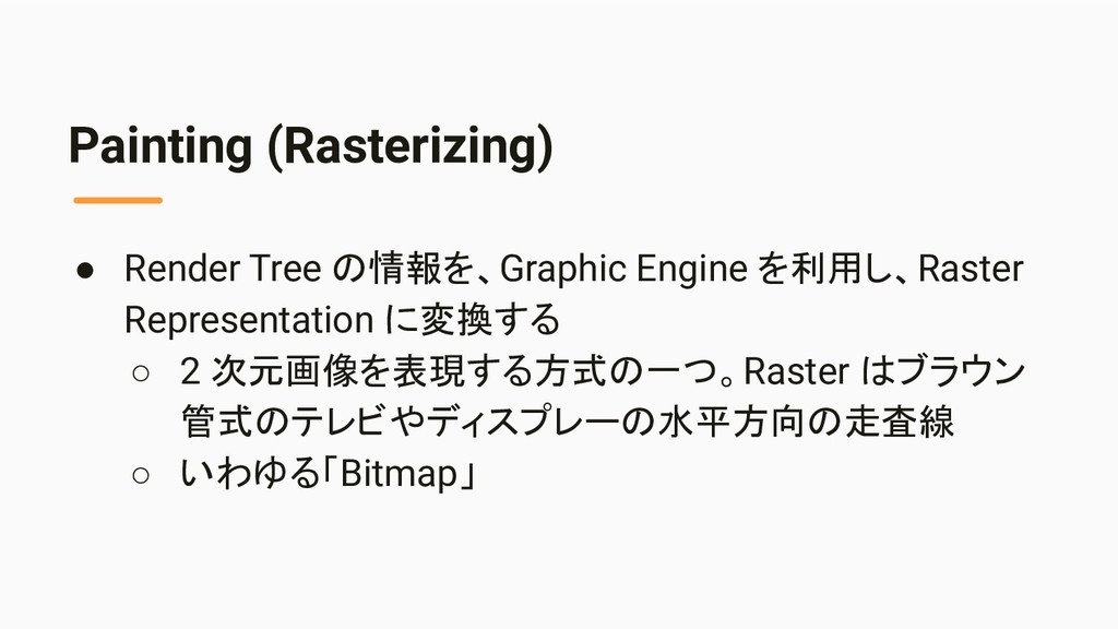 Painting (Rasterizing) ● Render Tree の情報を、Graph...