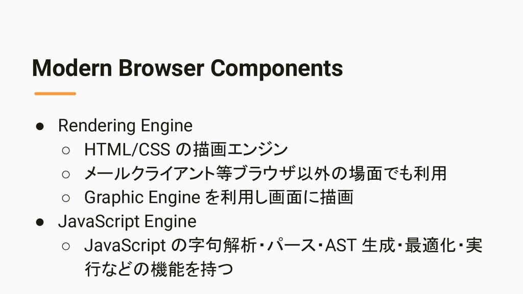 Modern Browser Components ● Rendering Engine ○ ...