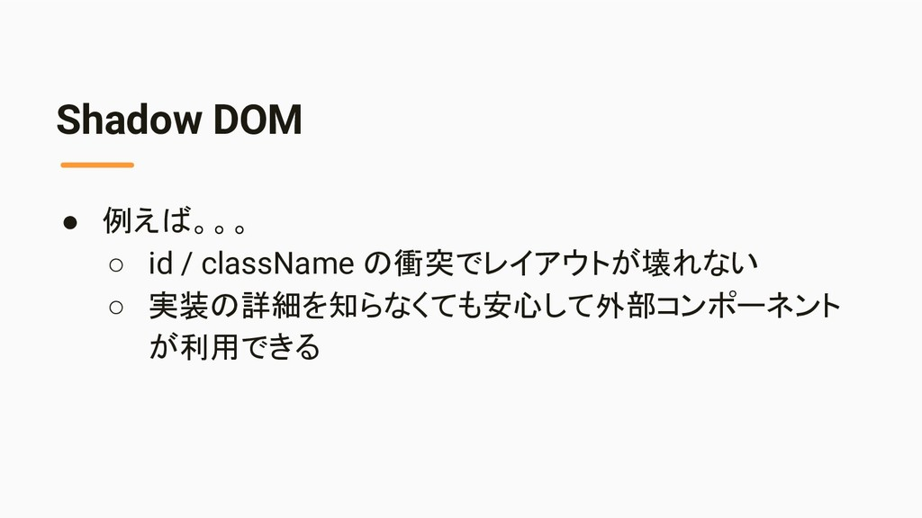 Shadow DOM ● 例えば。。。 ○ id / className の衝突でレイアウトが...