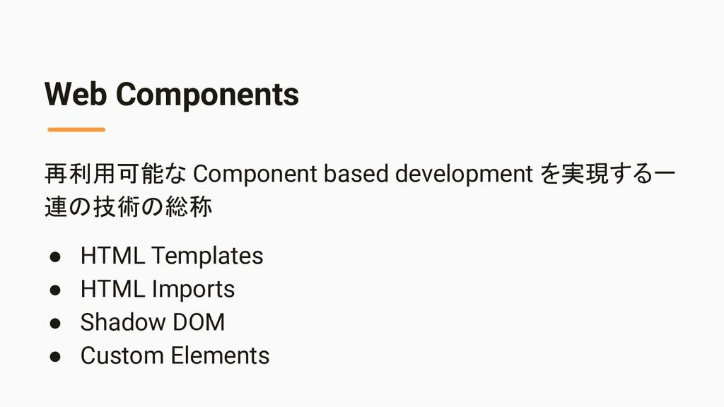 Web Components 再利用可能な Component based developme...