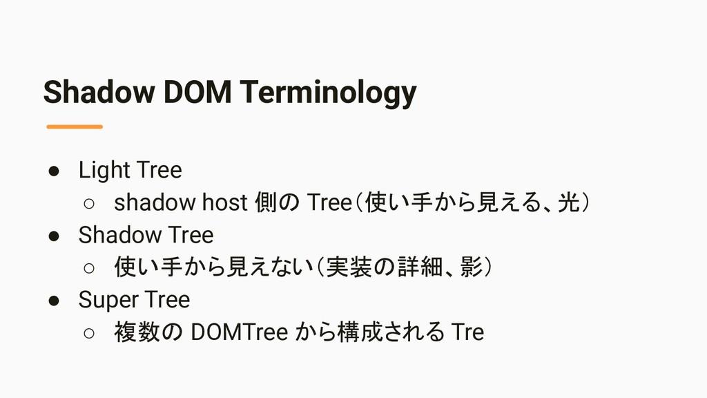 Shadow DOM Terminology ● Light Tree ○ shadow ho...