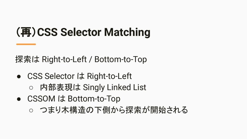 (再)CSS Selector Matching 探索は Right-to-Left / Bo...