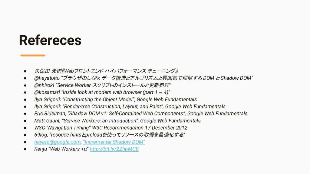Refereces ● 久保田 光則『Webフロントエンド ハイパフォーマンス チューニング』...