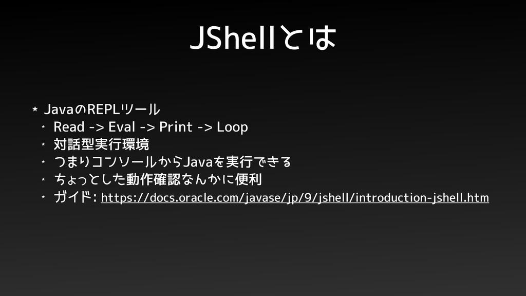 JavaのREPLツール Read -> Eval -> Print -> Loop 対話型実...