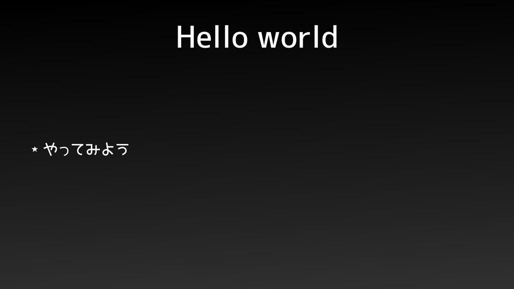 やってみよう Hello world