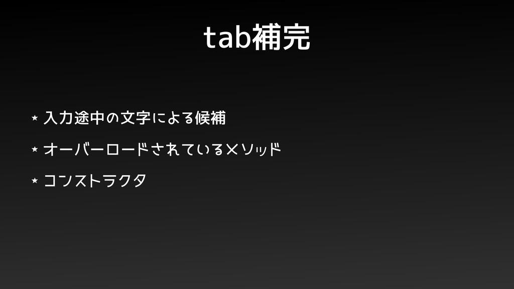 入力途中の文字による候補 オーバーロードされているメソッド コンストラクタ tab補完