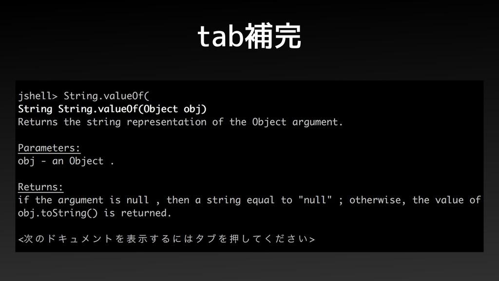 tab補完