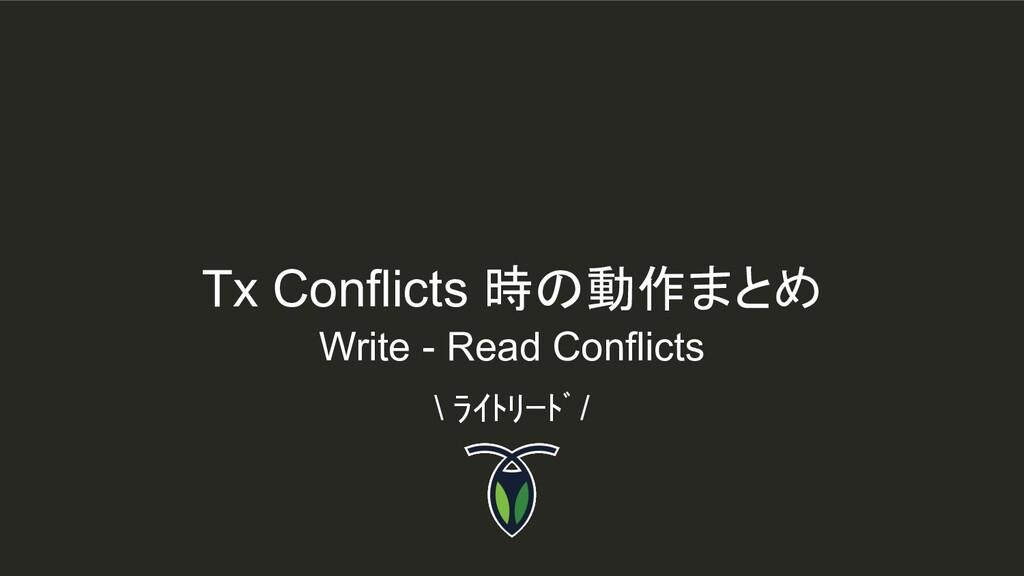 Tx Conflicts 時の動作まとめ \ ライトリード / Write - Read C...