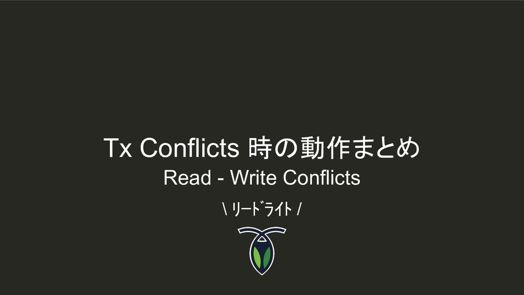 Tx Conflicts 時の動作まとめ \ リードライト / Read - Write C...