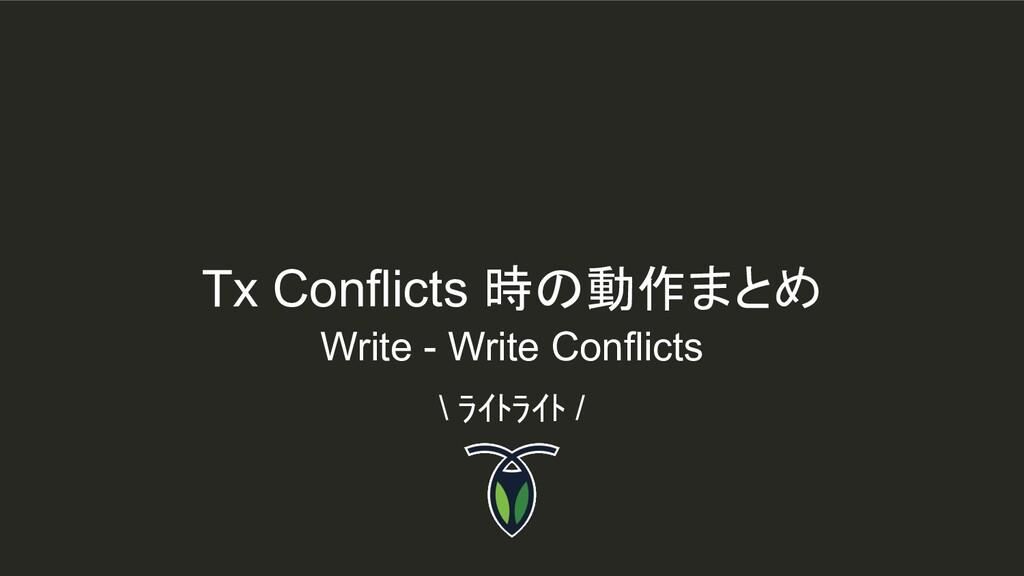 Tx Conflicts 時の動作まとめ \ ライトライト / Write - Write C...