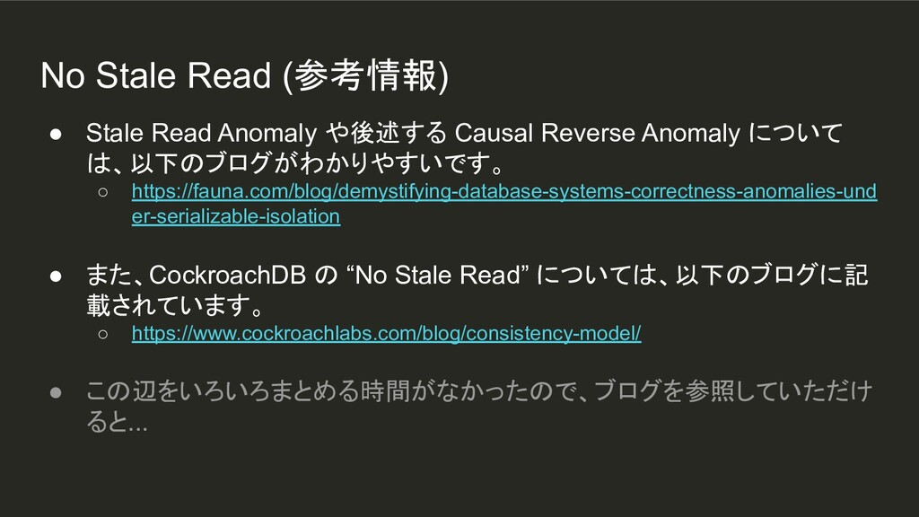 No Stale Read (参考情報) ● Stale Read Anomaly や後述する...