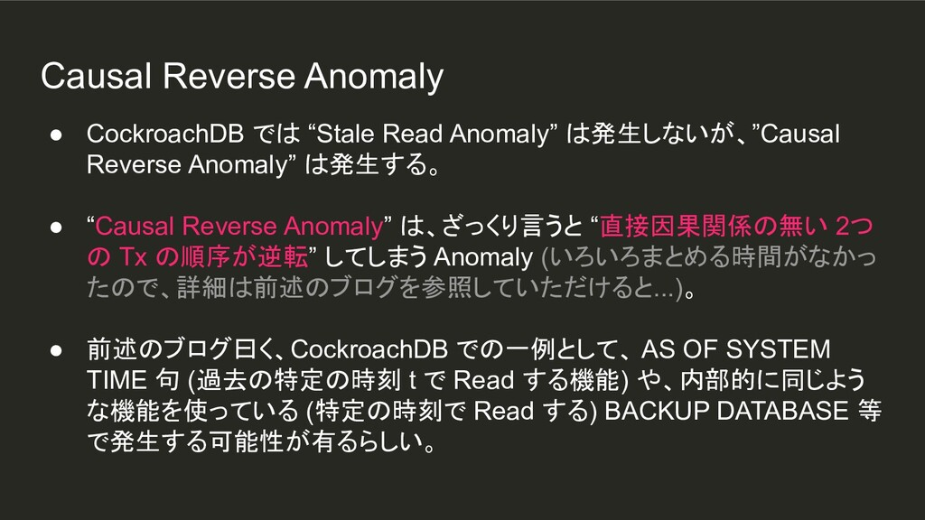 """Causal Reverse Anomaly ● CockroachDB では """"Stale ..."""