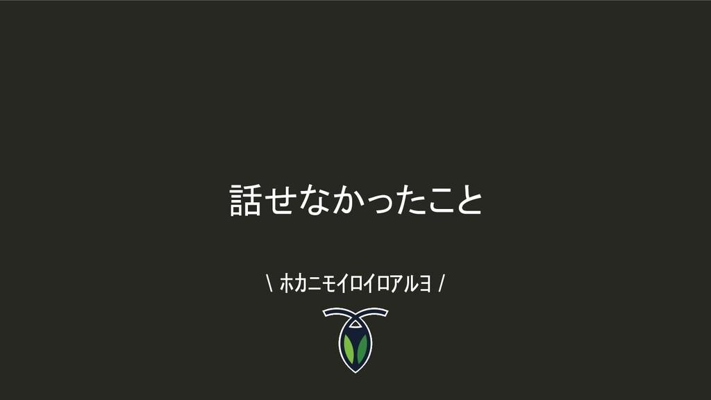 話せなかったこと \ ホカニモイロイロアルヨ /