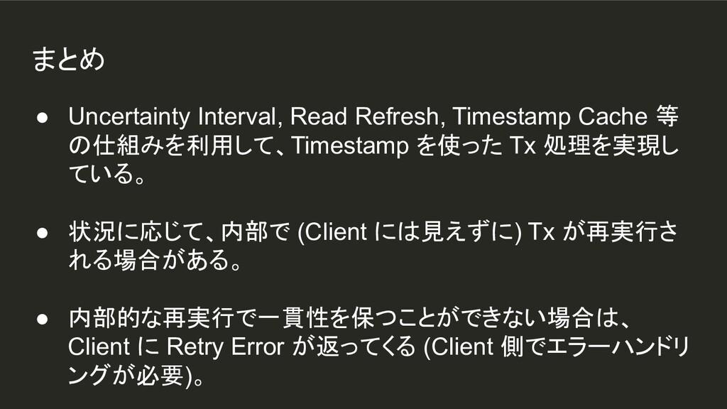 ● Uncertainty Interval, Read Refresh, Timestamp...