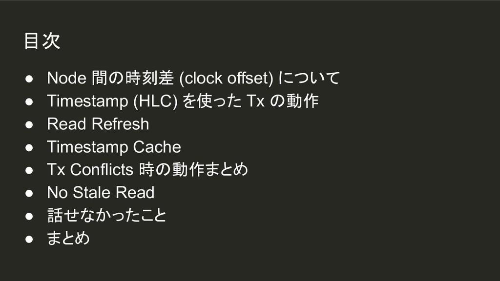 目次 ● Node 間の時刻差 (clock offset) について ● Timestamp...
