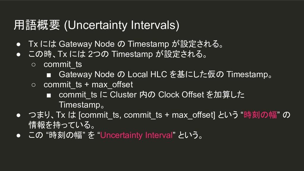 用語概要 (Uncertainty Intervals) ● Tx には Gateway No...
