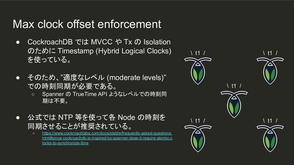 Max clock offset enforcement \ t1 / ● Cockroach...