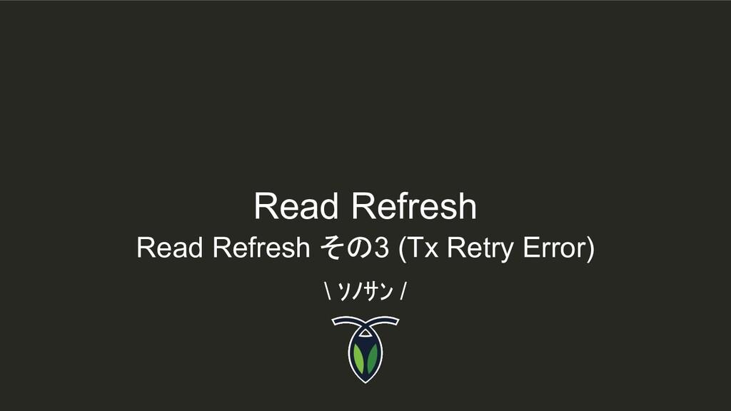 \ ソノサン / Read Refresh その3 (Tx Retry Error) Read...