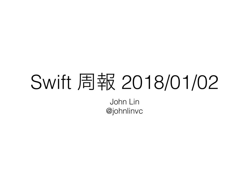 Swift पใ 2018/01/02 John Lin @johnlinvc