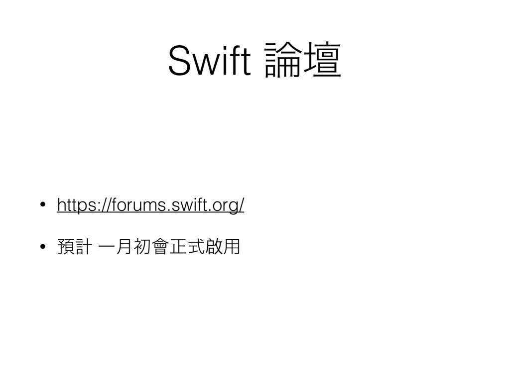Swift ஃ • https://forums.swift.org/ • ༬ܭ Ұ݄ॳ။ਖ਼...
