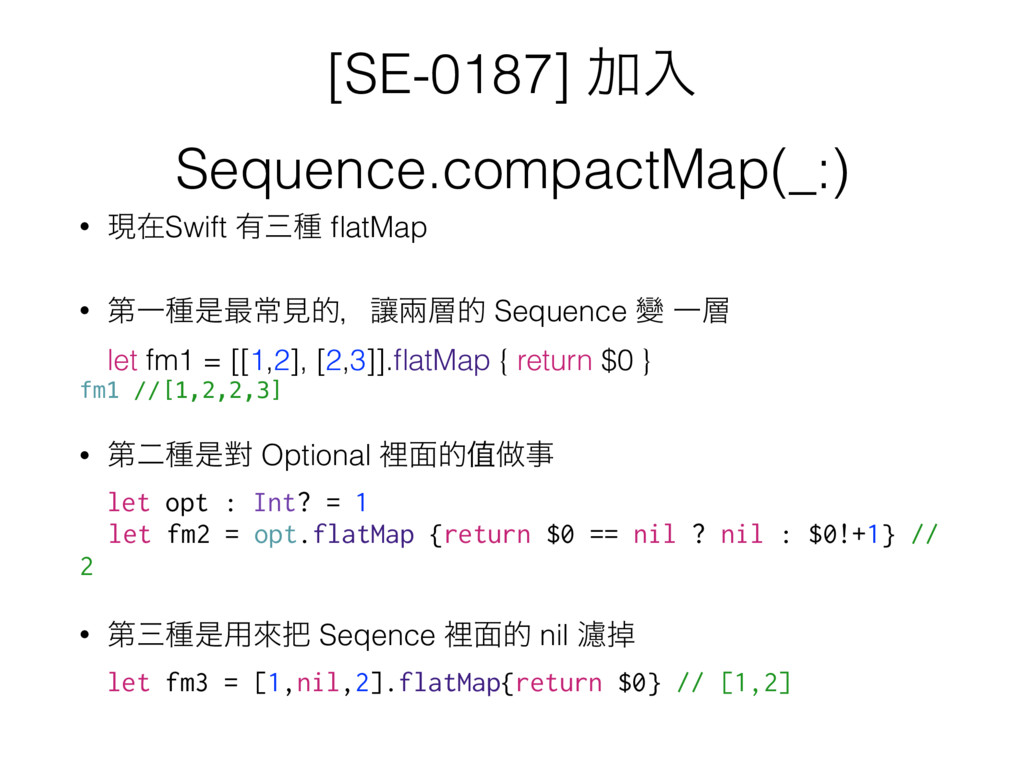 [SE-0187] Ճೖ Sequence.compactMap(_:) • ݱࡏSwift ...