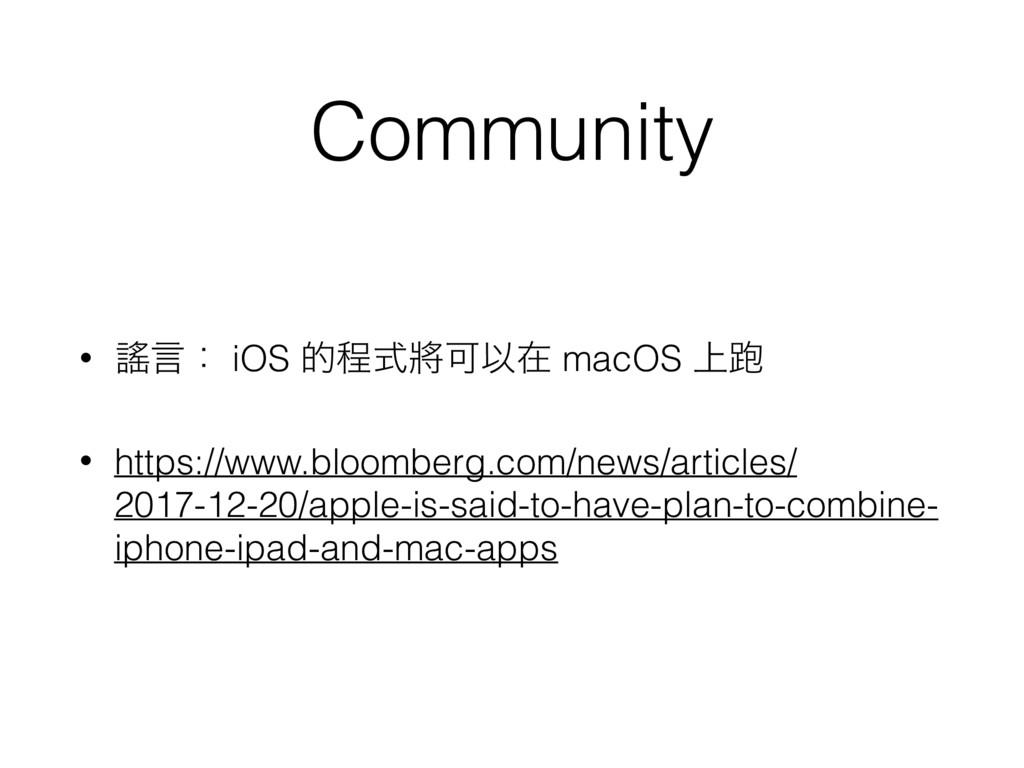 Community • ᨲݴɿ iOS తఔࣜሡՄҎࡏ macOS ্䋯 • https://...