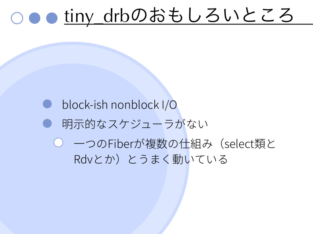 tiny_drbͷ͓͠Ζ͍ͱ͜Ζ block-ish nonblock I/O Fiber ...