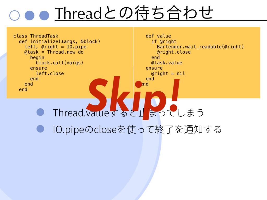 Threadͱͷͪ߹Θͤ Thread.value IO.pipe close class ...