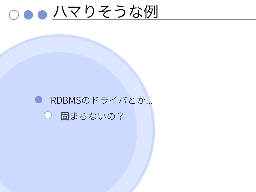 ϋϚΓͦ͏ͳྫ RDBMS ...