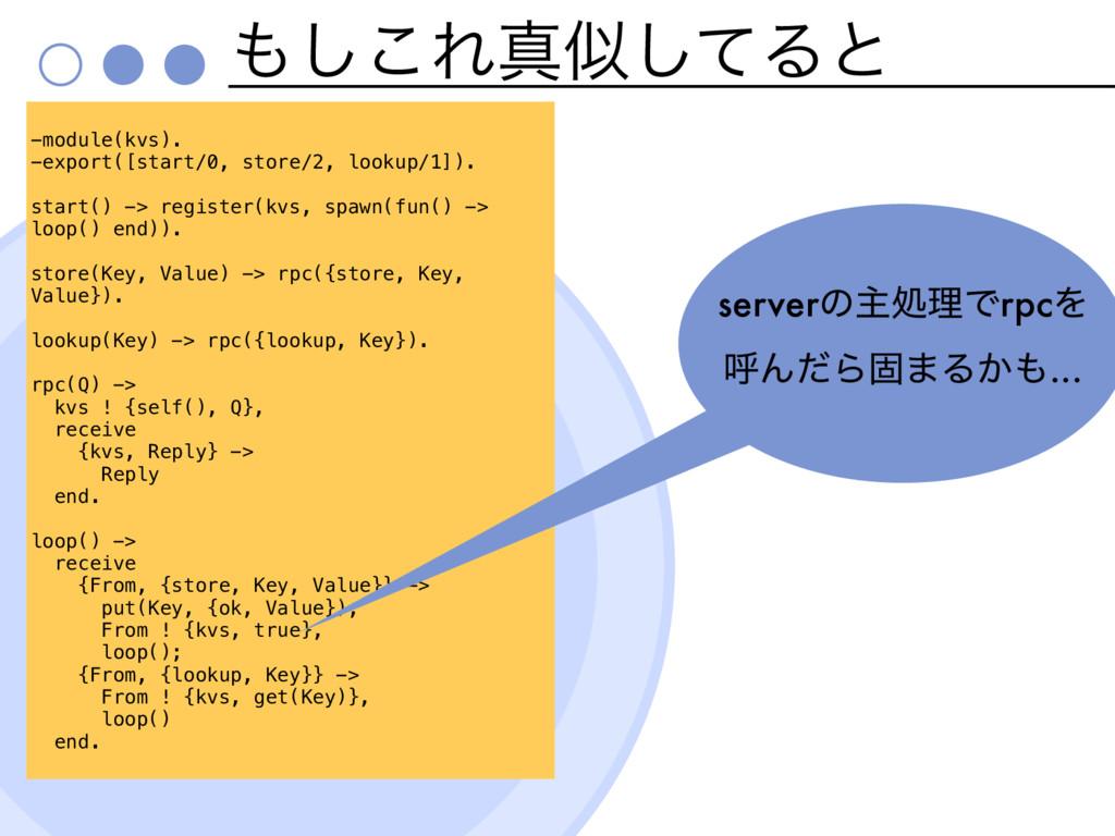͜͠Εਅͯ͠Δͱ x -module(kvs). -export([start/0, st...