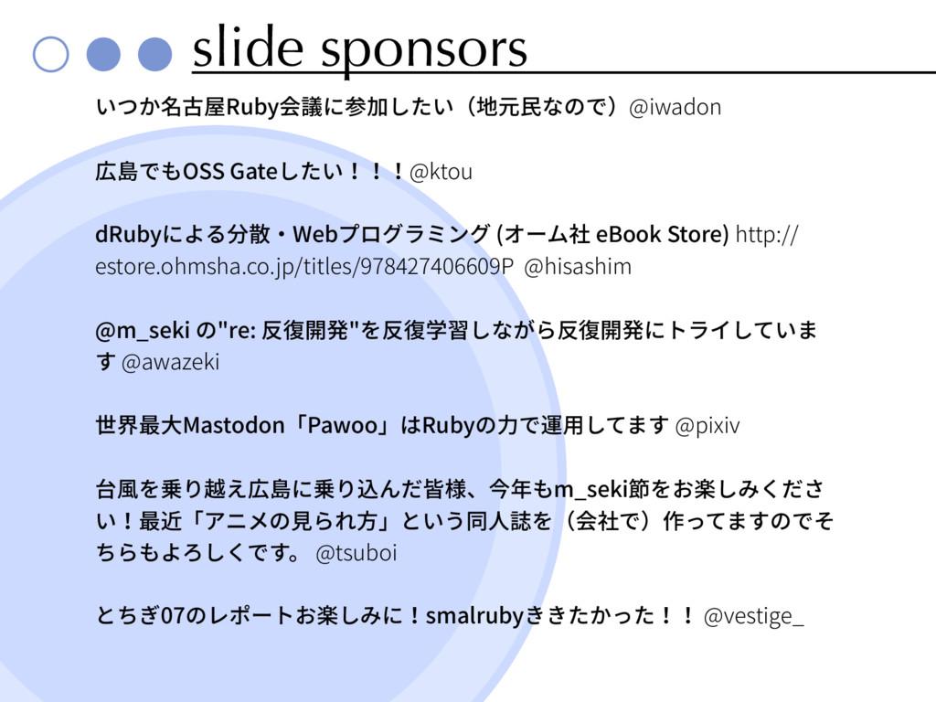slide sponsors Ruby @iwadon OSS Gate @ktou dRub...