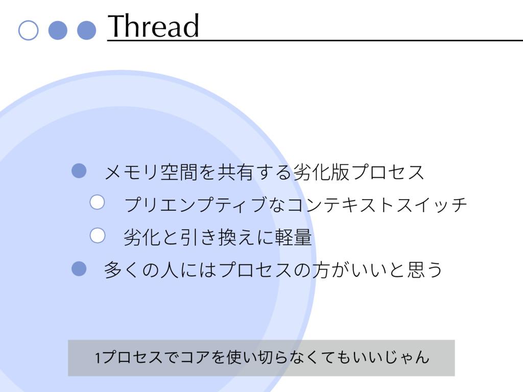 Thread 1ϓϩηεͰίΞΛ͍Βͳ͍͍ͯ͘͡ΌΜ