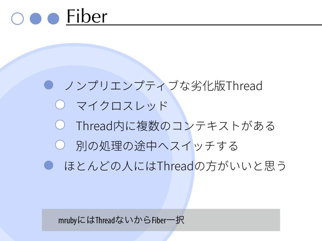 Fiber Thread Thread Thread mrubyʹThreadͳ͍͔ΒFib...