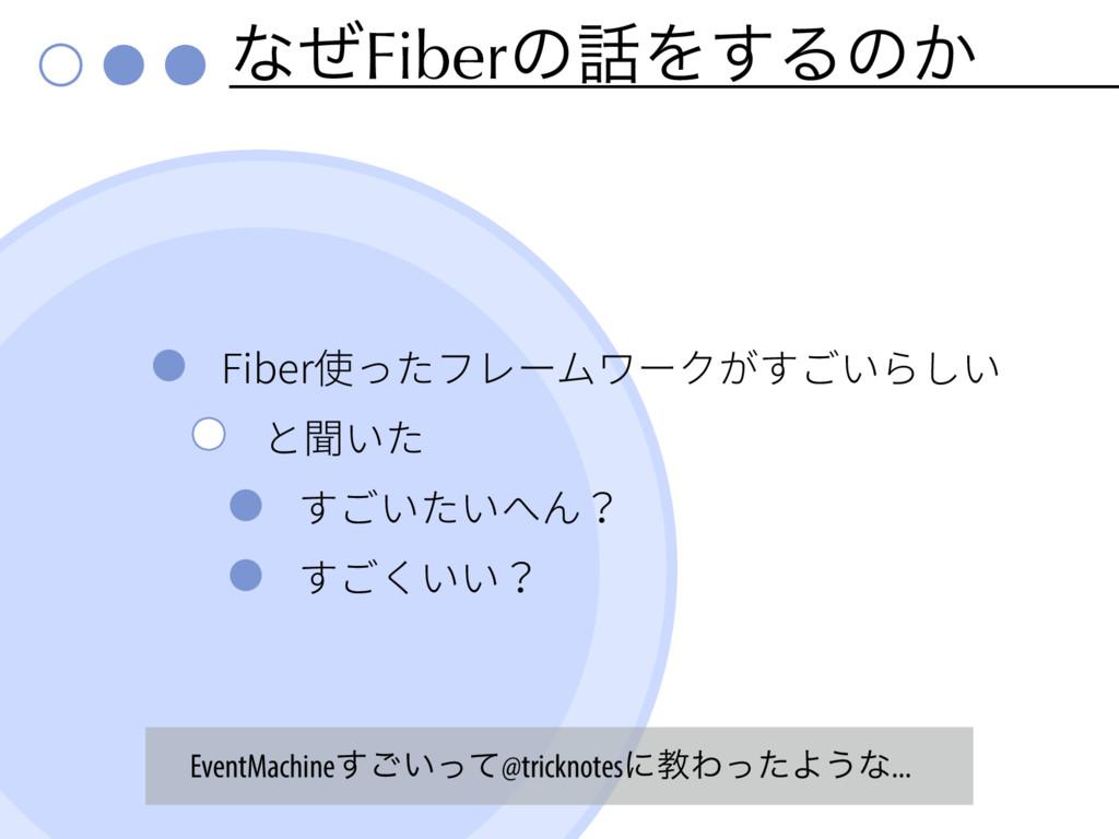 ͳͥFiberͷΛ͢Δͷ͔ Fiber EventMachine͍ͬͯ͢͝@tricknot...