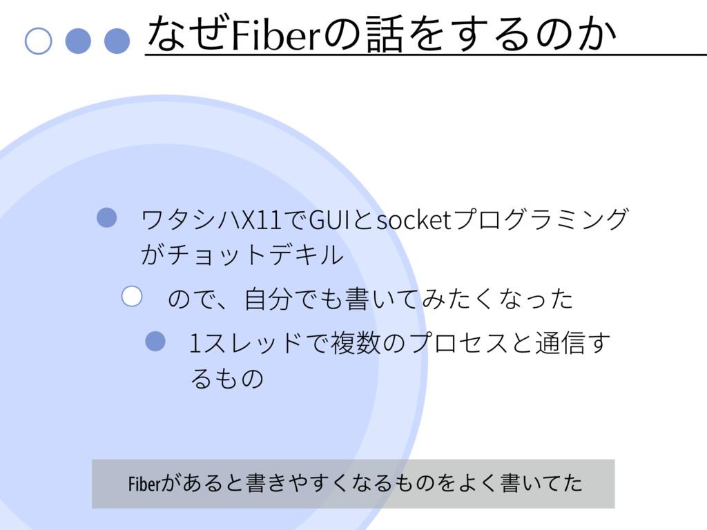 ͳͥFiberͷΛ͢Δͷ͔ X11 GUI socket 1 Fiber͕͋Δͱॻ͖͘͢ͳ...