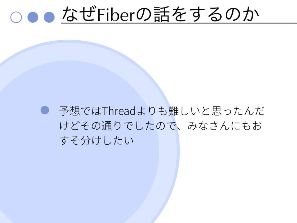 ͳͥFiberͷΛ͢Δͷ͔ Thread