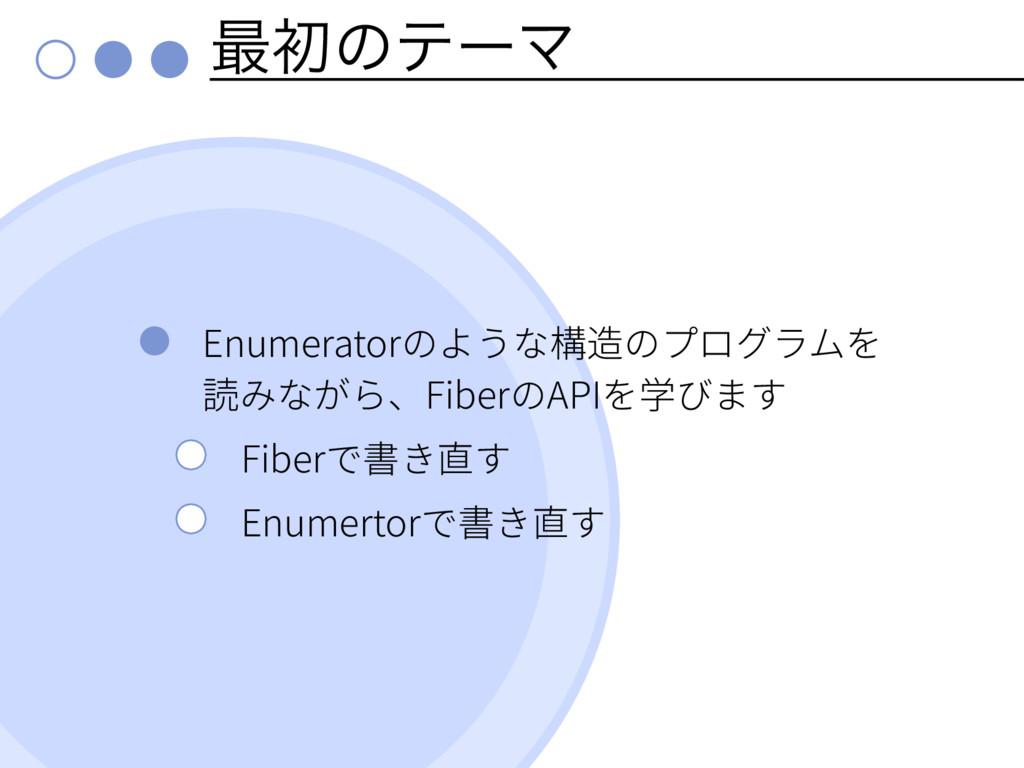 ࠷ॳͷςʔϚ Enumerator Fiber API Fiber Enumertor