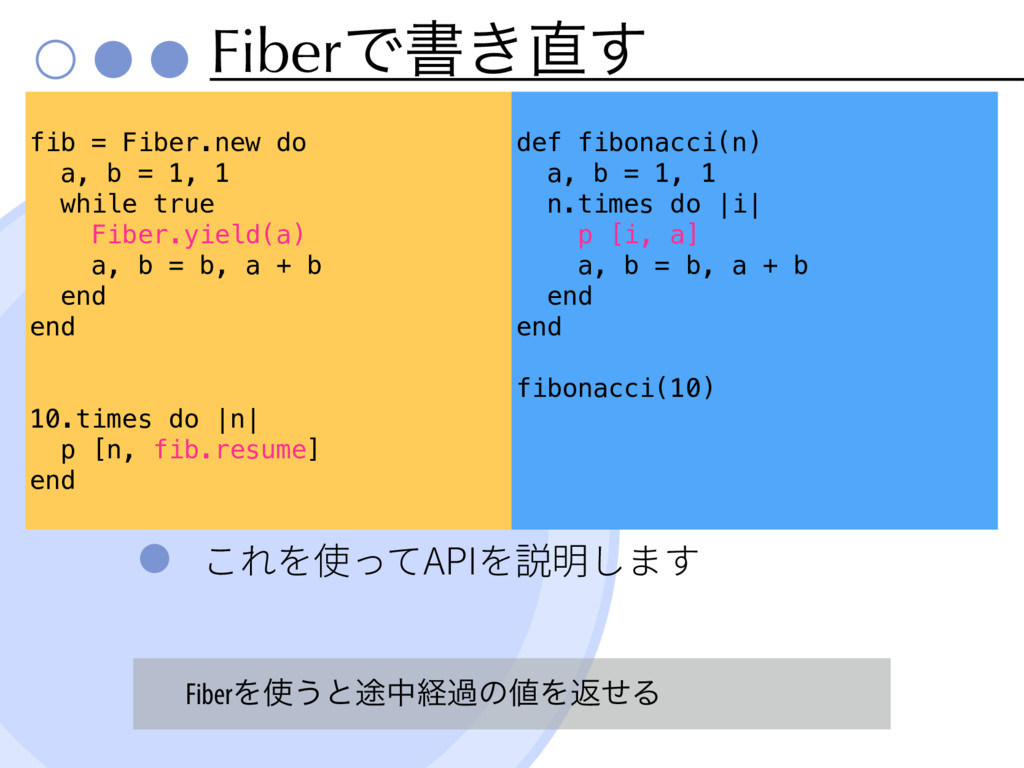 FiberͰॻ͖͢ API fib = Fiber.new do a, b = 1, 1 w...