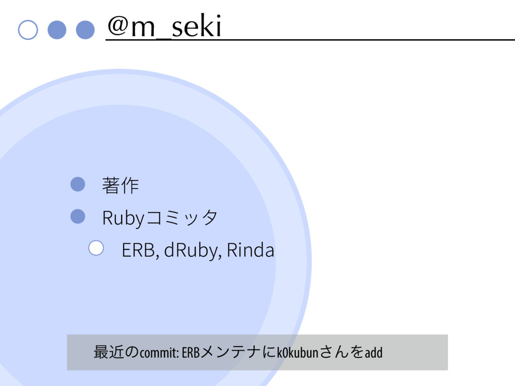 @m_seki Ruby ERB, dRuby, Rinda ࠷ۙͷcommit: ERBϝϯ...