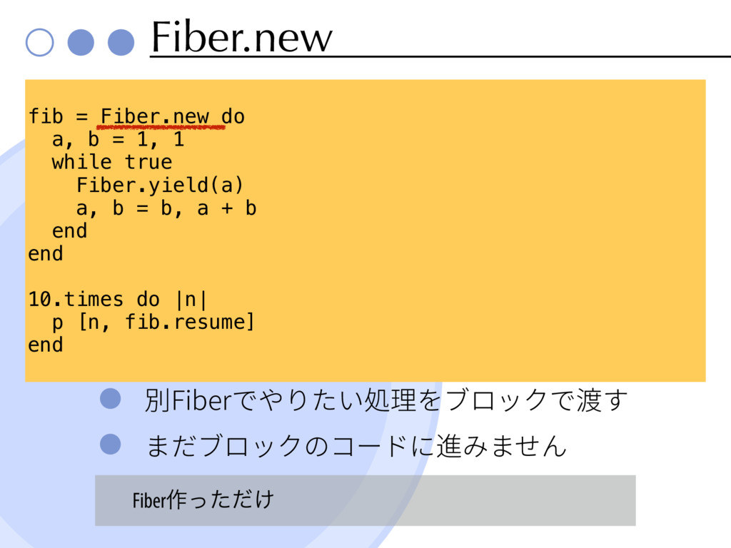 Fiber.new Fiber fib = Fiber.new do a, b = 1, 1 ...