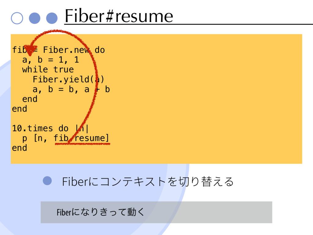 Fiber#resume Fiber fib = Fiber.new do a, b = 1,...