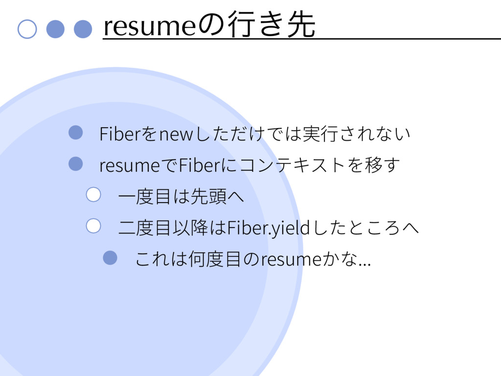 resumeͷߦ͖ઌ Fiber new resume Fiber Fiber.yield r...