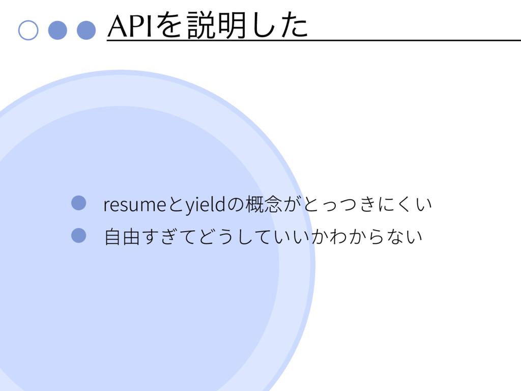 APIΛઆ໌ͨ͠ resume yield
