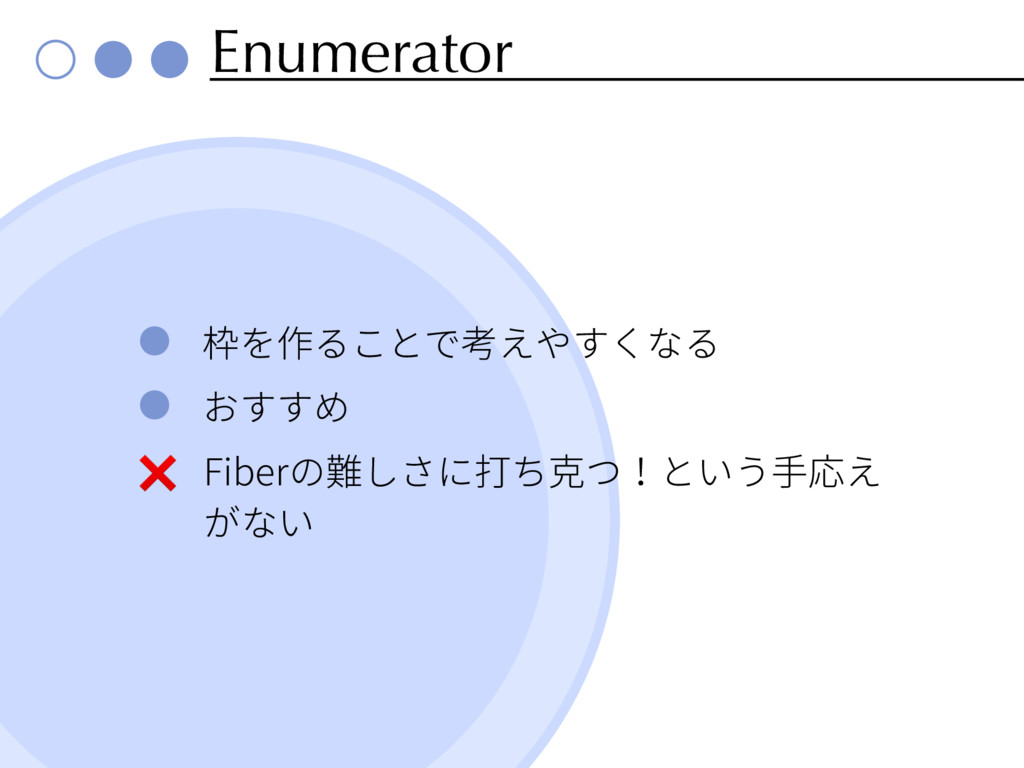 Enumerator ❌ Fiber