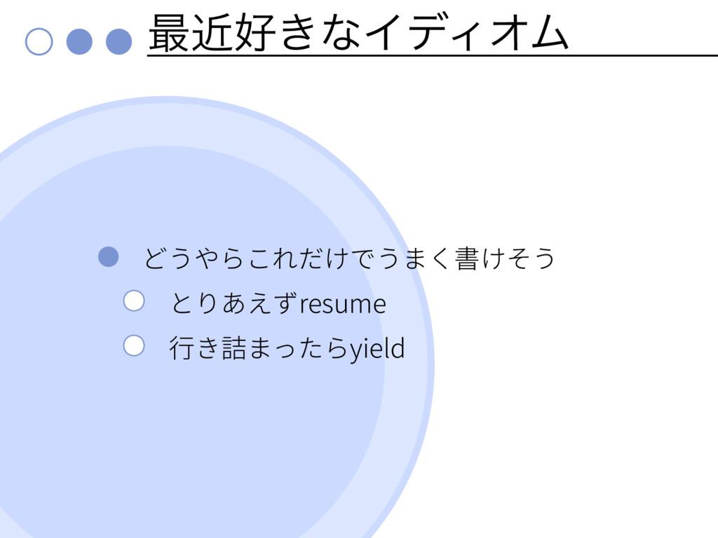 ࠷͖ۙͳΠσΟΦϜ resume yield