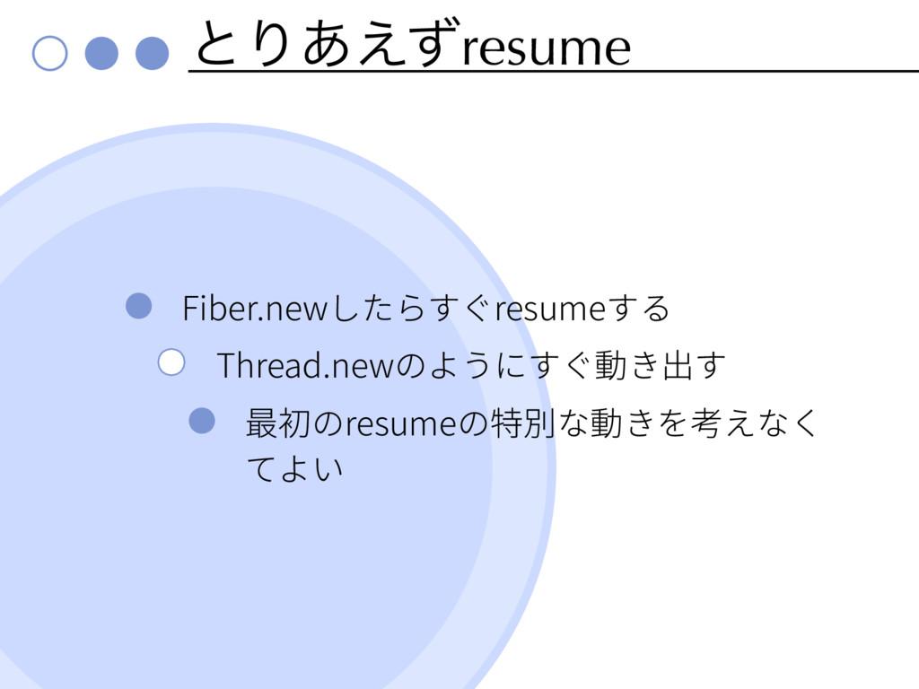ͱΓ͋͑ͣresume Fiber.new resume Thread.new resume
