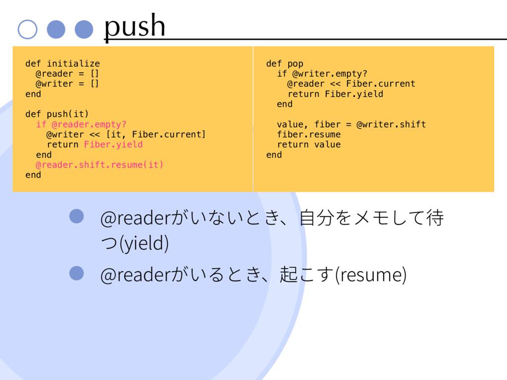 push @reader (yield) @reader (resume) def initi...