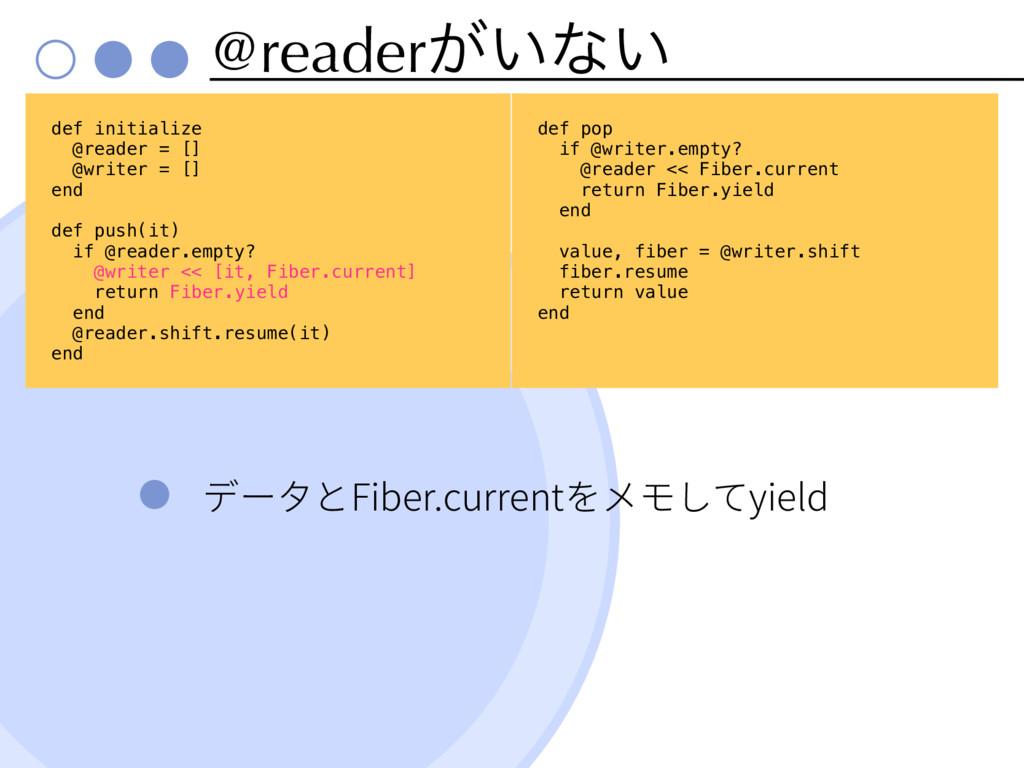 @reader͕͍ͳ͍ Fiber.current yield def initialize ...